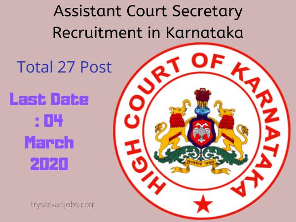Assistant Court Secretary Recruitment