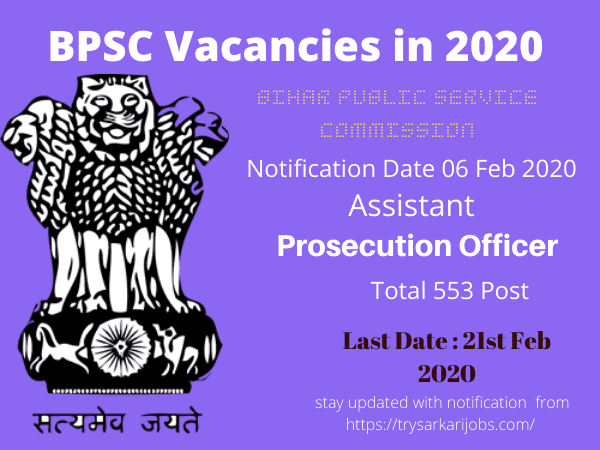 BPSC Vacancies in 2020