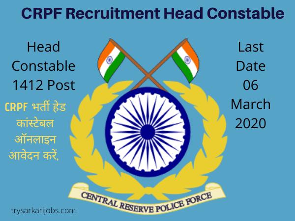 CRPF Recruitment Head Constable