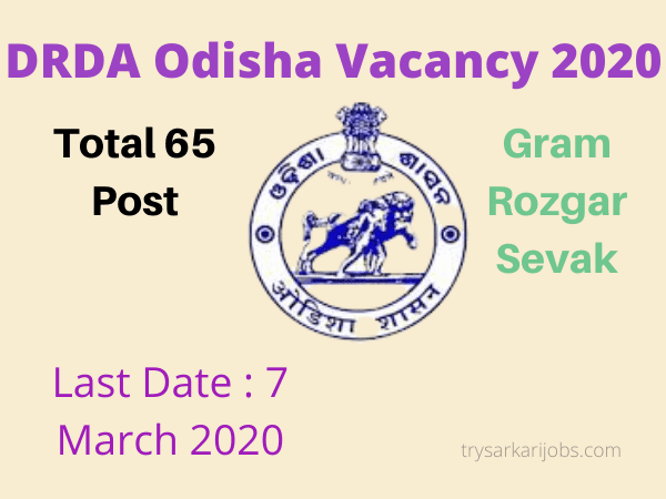 DRDA Odisha Vacancy 2020