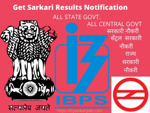 Get Sarkari Results Notification