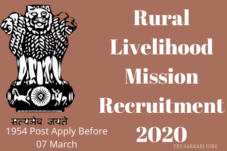 Rural Livelihood Mission Recruitment