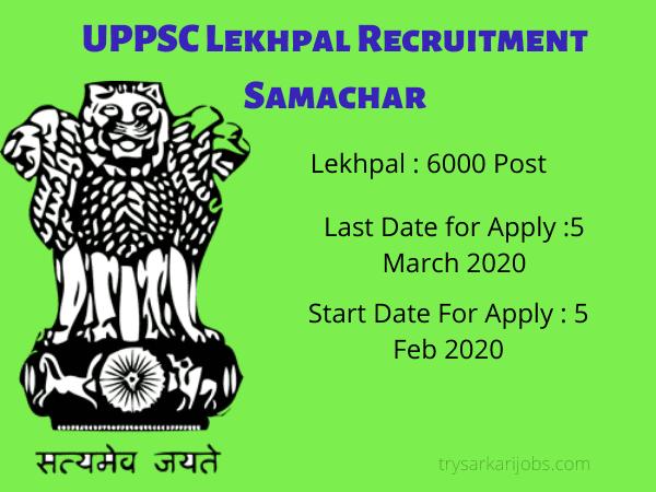 UPPSC Lekhpal Recruitment Samachar