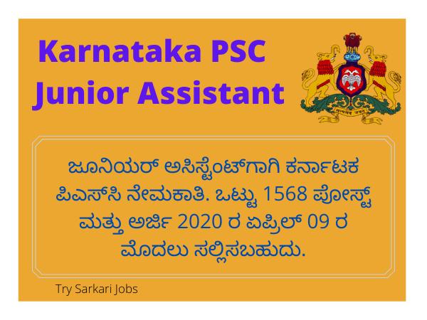 Karnataka PSC Latest Jobs