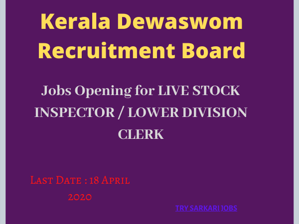 KeralaDevaswom Jobs Clerk Recruitment