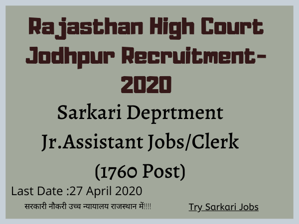 Sarkari Deprtment Jr.Assistant Jobs