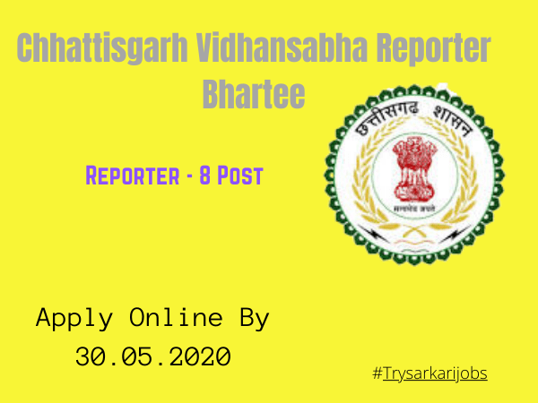 Chhattisgarh Vidhansabha Reporter Bhartee