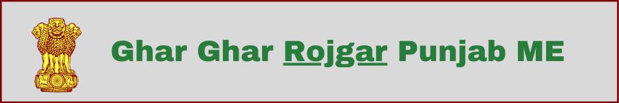 Ghar Ghar Rojgar Punjab ME